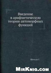 Книга Введение в арифметическую теорию автоморфных функций