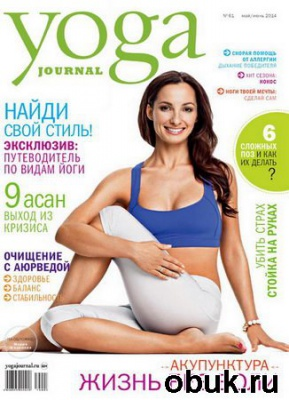 Книга Yoga Journal №61 (май-июнь 2014) Россия