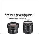 Книга Что и чем фотографировать? Собираем оптимальный комплект оптики