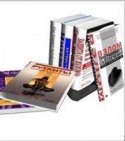 Книга Сборник книг по защите ПК, Сети, Телефона, Сайта (17 книг)