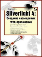 Книга Silverlight 4: Создание насыщенных Web-приложений (2010)