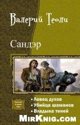 Книга Сандэр. Трилогия