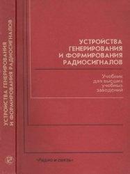 Книга Устройства генерирования и  формирования  радиосигналов