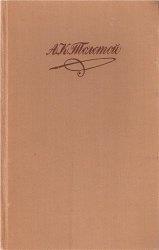 Книга Толстой А. К. - Собрание сочинений. В 4 томах. Том 1. Стихотворения, баллады, былины, притчи, поэмы и переводы