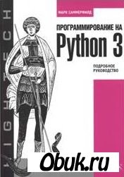 Книга Программирование на Pithon 3