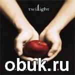 Стефани Майер -   Twilight, New Moon, Eclipse, Breaking dawn (Сумерки, Новолуние, Затмение,Рассвет,Солнце полуночи )