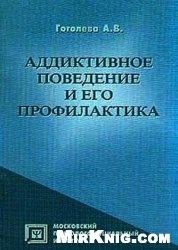 Аддиктивное поведение и его профилактика (2-е изд.)