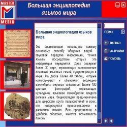Книга Большая энциклопедия языков мира