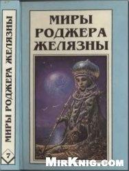 Книга Миры Роджера Желязны. Том 7 - Мост из пепла. Глаз Кота
