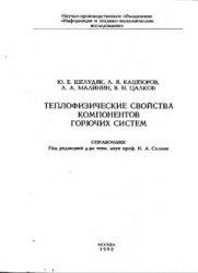Книга Теплофизические свойства компонентов горючих систем