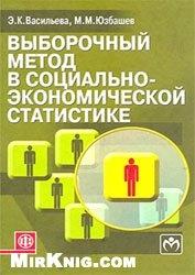 Книга Выборочный метод в социально-экономической статистике
