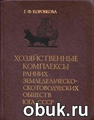 Книга Хозяйственные комплексы ранних земледельческо-скотоводческих обществ юга СССР