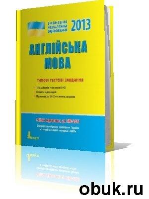 Книга ЗНО 2013. Англійська мова