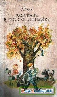 Книга Рассказы в косую линейку.