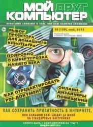 Журнал Мой друг компьютер №10 2013