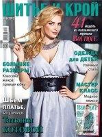 Журнал Шитье и крой (ШиК) №6  2013 pdf 102Мб