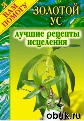 Книга Золотой ус. Лучшие рецепты исцеления
