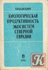Книга Книга Биологическая продуктивность экосистем Северной Евразии