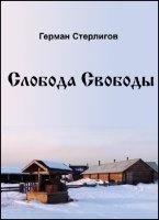 Книга Герман Стерлигов - Слобода свободы (2013) WEBRip  221Мб