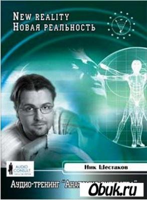 Аудиокнига Ник Шестаков. Анатомия лидерства (Аудиокнига)