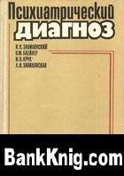 Книга Психиатрический диагноз pdf 6,02Мб