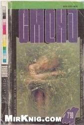 Книга Смена №7 1990
