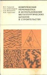 Книга Комплексная переработка и использование металлургических шлаков в строительстве