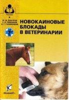 Книга Новокаиновые блокады в ветеринарии pdf 4,18Мб