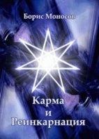 Книга Карма и Реинкарнация djvu 5,1Мб