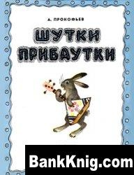 Книга Шутки-прибаутки pdf (rar+3%) 5,94Мб