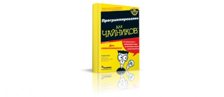 Книга «Ассемблер для чайников». Учебник предназначен тем, кто интересуется программированием, а именно — языком #Ассемблер. #книги #д