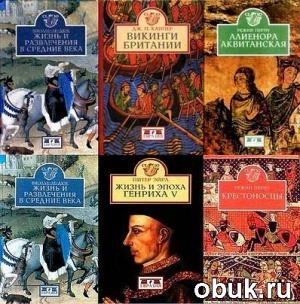 Книга CLIO. Серия в 60 книгах