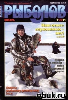 Книга Рыболов № 1 (январь 2011)