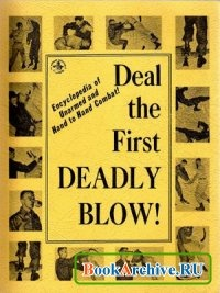 Книга Deal the First Deadly Blow. Encyclopedia of Unarmed Hand to Hand Combat.