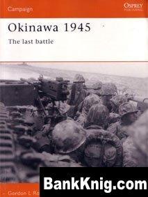 Книга Osprey Campaign №96. Okinawa 1945 pdf (scan) 18Мб