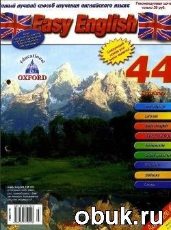 Аудиокнига Easy English № 44