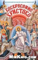 Книга Воскресение Христово