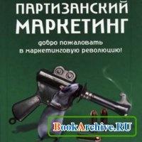 Книга Партизанский маркетинг - победа малыми силами (аудиосеминар).