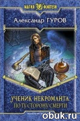 Книга Александр Гуров. По ту сторону Смерти
