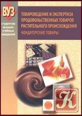 Книга Товароведение и экспертиза продовольственных товаров растительного происхождения. Кондитерские товары