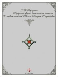 Книга Предметы убора с выемчатыми эмалями V - первой половины VI в.н.э. в Среднем Поднепровье