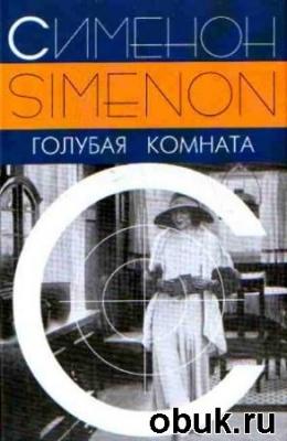 Аудиокнига Жорж Сименон - Голубая комната (аудиокнига) читает Ирина Воробьёва