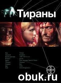 Книга Юлия Остапенко. Тираны. Борджиа
