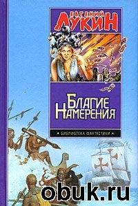 Евгений Лукин. Благие намерения