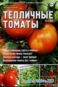 Журнал Спецвыпуск газеты Сезон у дачи № 1 2013 Тепличные томаты.