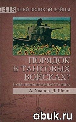 Книга Порядок в танковых войсках? Куда пропали танки Сталина