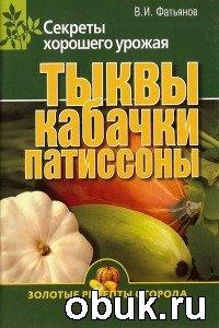 Книга Тыквы, кабачки, патиссоны. Секреты хорошего урожая