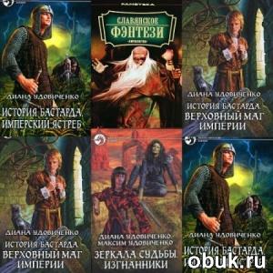 Диана Удовиченко - Сборник книг