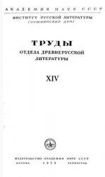 Книга Труды Отдела древнерусской литературы. Т. 14
