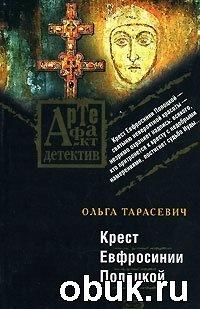 Аудиокнига Ольга Тарасевич. Крест Ефрасинии Полоцкой (аудиокнига)